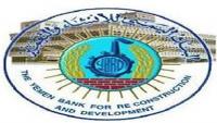 (عمومية) البنك اليمني للإنشاء والتعمير تقر الميزانية وارباح 214