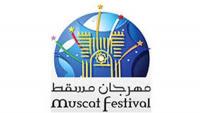 انطلاق مهرجان مسقط بمشاركة عالمية واسعة