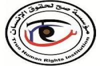 (صح ) لحقوق الانسان تستقبل ممثلة المفوضية السامية للأمم المتحدة