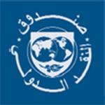 صندوق النقد الدولي يخفض توقعاته للنمو الاقتصادي العالمي