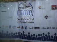 حفل إشهار تعريفي للملتقى الأعلامي لمنظمات المجتمع المدني