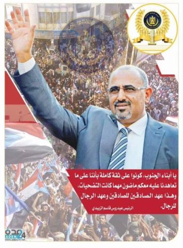 اللواء / عيدروس الزبيدي : - حذرنا الحكومة من التمادي في استفزاز شعب الجنوب وننتظر رد الأشقاء في التحالف