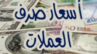 أسعار صرف العملات الأجنبية مقابل الريال اليمني في محلات الصرافة صباح اليوم