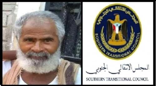 انتقالي #حضـرموت يُعزي في استشهاد المناضل البطل مهدي أحمد بن هاشم