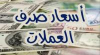 أسعار صرف العملات اليوم عقب إعلان المنحة المالية #السعـودية