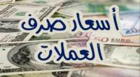 أسعار صرف العملات الأجنبية مقابل الريال اليمني الأحد 7 أكتوبر