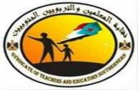 نقابة المعلمين: سوف نتخذ إجراءات صارمة ضد المعتدين على إضراب وحقوق المعلمين