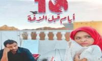 """""""عشرة أيام قبل الزّفة"""": يضع عدن على خارطة السينما العالمية"""