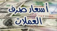 تعرف على أسعار صرف العملات الاجنبية مقابل الريال اليمني (مساء اليوم الثلاثاء 30أكتوبر )
