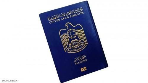 إنجاز جديد.. جواز السفر الإماراتي الأول عالميا