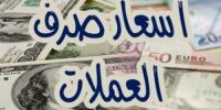 ارتفاع أسعار العملات الأجنبية مقابل الريال ..(تعرف على أسعار الصرف مساء الأربعاء)