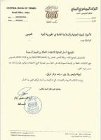 عــاجل.. محافظ البنك المركزي يحدد رسميا صرف الريال اليمني مقابل الدولار الأمريكي بهذا السعر.. (شاهد الوثيقة)