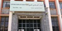 البنك المركزي ينفي صحة الأخبار المتداولة حول إصداره كميات نقدية جديدة