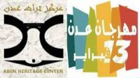 اللجنة التنظيمية تضع التصور الأولي للموسم الرابع من مهرجان عدن التراثي الثقافي الترفيهي