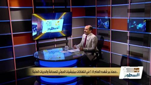 """جرائم """" الانقلابيين """" بحق الصحفيين .. 40 شهيدا وأكثر من 140 مختطفا ( أسماء )"""