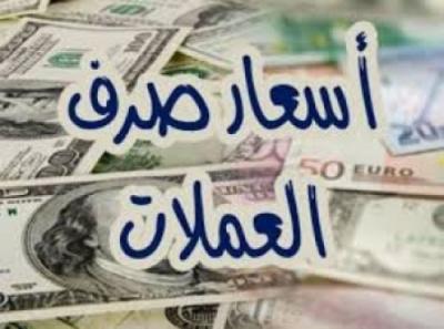 تعرف على أسعار صرف العملات الأجنبية مقابل الريال اليمني اليوم السبت بعدن