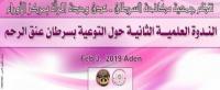 جمعية مكافحة السرطان وحدة المرأة - عدن تنظم(الندوة العلمية الثانية حول التوعية بسرطان عنق الرحم)
