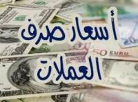 ارتفاع أسعار العملات الأجنبية مقابل الريال اليمنيوتوقف عمليات البيع.. (تعرف على أسعار الصرف مساء الأحد)