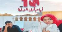 """بينها الفلم العدني """"10 ايام قبل الزفة"""".. 32 فيلما في المسابقة الرسمية لمهرجان أسوان السينمائي الدولي ب#مصر"""