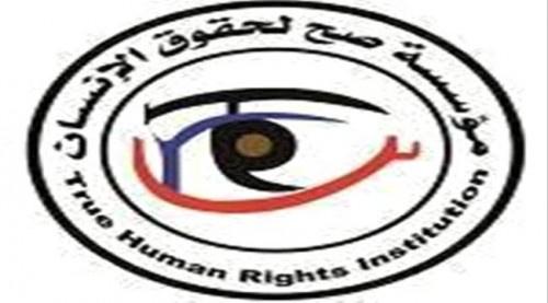 """مؤسسة """"صح"""" لحقوق الإنسان تدين قصف الميليشيات #الحـوثية لسوق شعبي في التحيتا"""