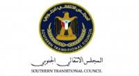 القيادة المحلية للمجلس الانتقالي بمديرية لـودر تعقـد اجتماعها الدوري