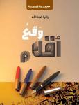 صدور وقُع أقلام .. باكورة الأعمال الأدبية للكاتبة رانيا عبد الله