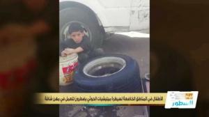 """عمره خمس سنوات ويعمل في بنشر مقابل ( 100 ريال يمني ) .. الطفل """"شهاب"""" شاهد آخر على جرم المليشيا"""