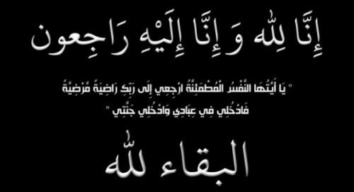 تعازينا للدكتور مصطفى علي الحاج