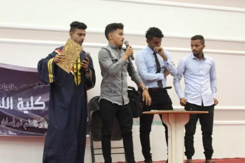 كلية اللغات تحصد المركز الأول في مسابقة الإعجاز العلمي في القرآن الكريم على مستوى كليات جامعة عدن