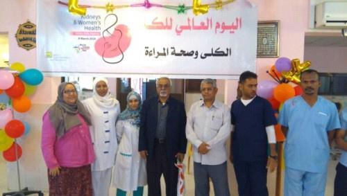 مركز غسيل الكلى بمستشفى الجمهورية بعدن يحتفل باليوم العالمي لمرضى الفشل الكلوي