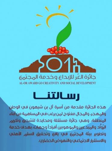 تخصيص جائزة (العُرْ) للإبداع وخدمة المجتمع هذا العام للحفاظ على البيئة
