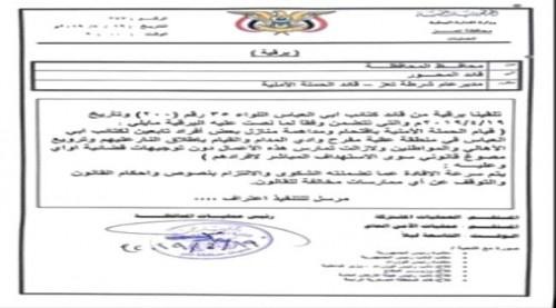 محافظ #تعـز يكشف واقع عمليات خارج القانون تنفذها قوات الإصلاح