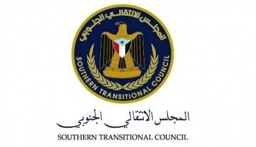 #المجلس_الانتقالي يُدين الاعتداءات الحوثية على مواقع ضخ النفط بالمملكة العربية #السعودية