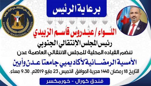 برعاية الرئيس الرُبيدي.. انتقالي #العاصمة_عدن ينظم أمسية رمضانية للأكاديميين في جامعتي عدن وأبين