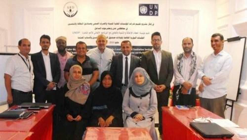 """بعد الجلسات البؤرية: مؤسسة """"العطاء"""" تُعد تقرير تقييم لمؤسسة المياه وصندوق النظافة في عدن"""
