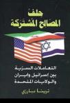 صدور أخطر كتاب يتناول تفاصيل الإتصالات (إيران، أمريكا، إسرائيل)