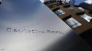 دويتشه ينشئ بنكا للأصول الرديئة بحجم 50 مليار يورو