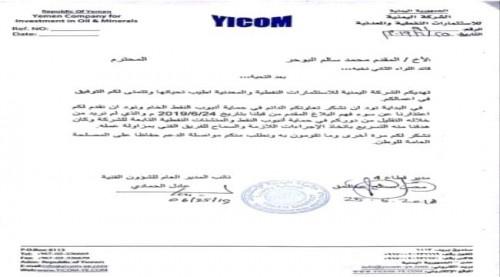 شركة الاستثمارات النفطية بـ#شبـوة ترسل اعتذاراً رسمياً للنخبة الشبوانية