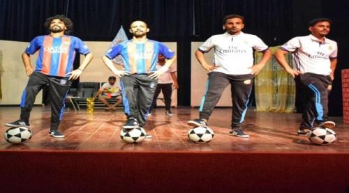 """#العاصمة_عدن على موعد مع مسرحية """"كلاسيكو"""" خلال أيام العيد"""