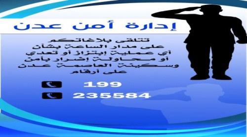 #أمن_عـدن تدعو المواطنين للإبلاغ عن أي تعدي على الممتلكات او محاولة اضرار بالسكينة العامة