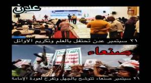 نزار هيثم: عدن تبتهج وتحتفل بالعلم بينما صنـعاء ترزح تحت انقلاب #الحـوثي الذي يزرع الجهل والأمية
