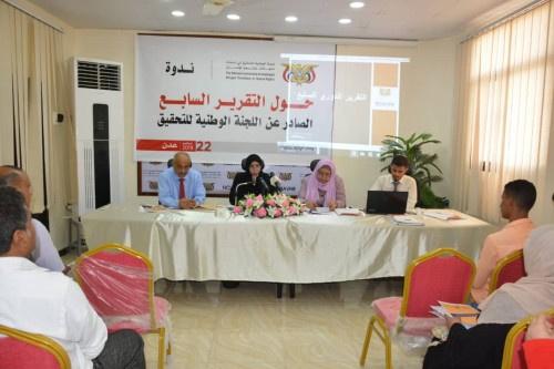 اللجنة الوطنية للتحقيق تنظم ندوة نقاشية حول التقرير السابع الصادر عنها