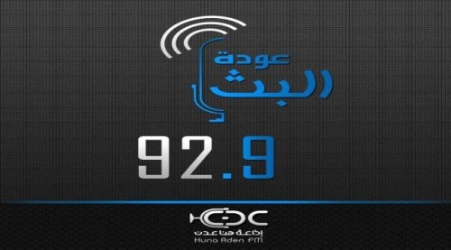 عودة بث إذاعة هنا عدن على تردد 92,9