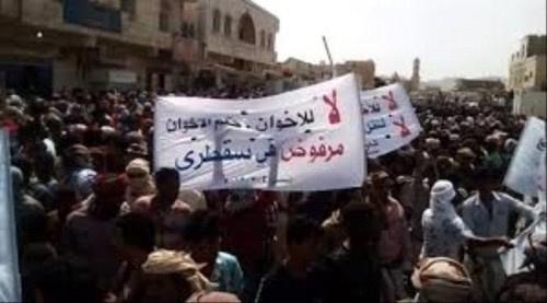 غدًا.. مسيرة جديدة بسقطرى تطالب برحيل سلطة الإخوان