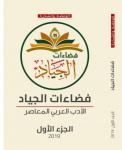 """الدكتور السقلدي يحصل على شرف المشاركة في كتاب """"فضاءات الجياد..الأدب العربي المعاصر"""""""