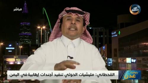 شاهد بـ(الفيديو).. اللواء السعودي عبدالله القحطاني: يجب محاربة حزب الاصلاح أما #المجلس_الانتقالي_الجنوبي أثبت جدارته وأصبح طرفًا مهمًا على الساحة