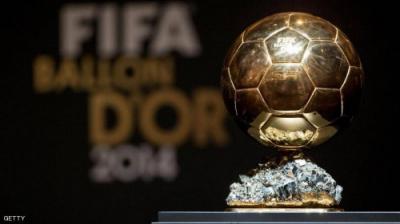 30 مرشحا لجائزة الكرة الذهبية وغياب لأبرز اللاعبين