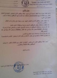 نقابة شركة النفط ب#شبوة تكشف عن ممارسات مشينة تمارسها الإدارة التابعة لحزب الإصلاح (اخوان #اليمن) بحق الموظفين