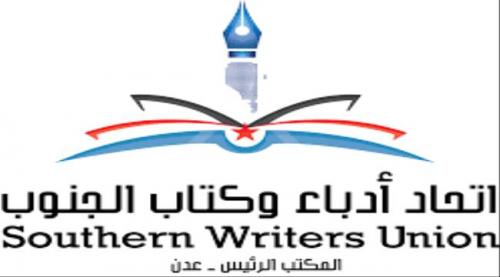 """فعالية ثقافية لأدباء وكتاب الجنوب عن """" محاور استقلال الجنوب العربي"""" بـ#العاصمة_عدن"""