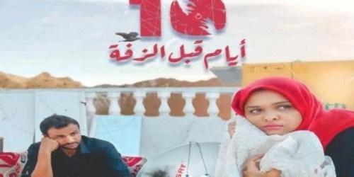 """اختيار فيلم """"10 أيام قبل الزفة"""" ضمن أفضل 10 افلام عربية لعام 2019"""